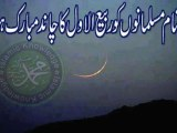 12 Rabi ul awal Beautiful Islamic Wallpapers in HD Resolution 2013