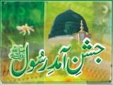 Rabi ul Awal, New Jashne Amade Rasool in HD Resolution