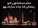 Chand Raat Messages 2013