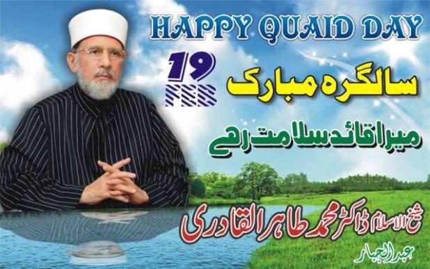 Tahir Ul Qadri Birthday  2014