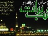 Happy Shab e Barat