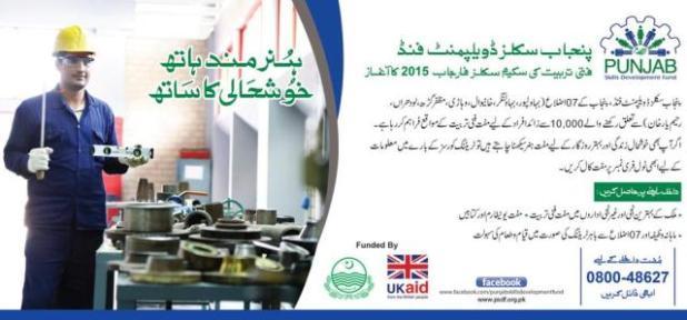 Punjab skills development fund application form