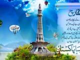 Pakistan Day in Lahore