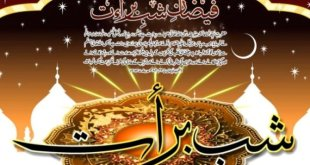 Shab e Barat 2015 HD Pictures