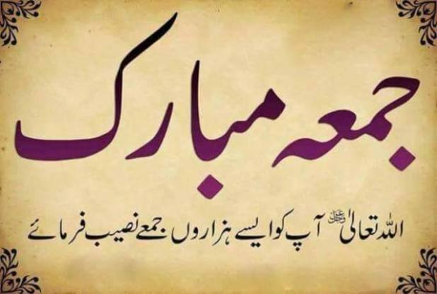 Jumma Mubarak Wallpapers