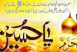 Ya Hussain a.s Muharram Wallpapers
