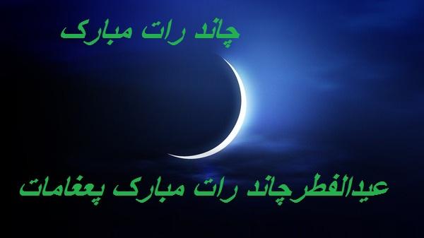 Eid Chand Mubarak Wallpapers