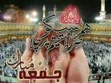 Juma Mubarak Islamic Images