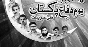 Pakistan Defence Day Youm-e-Difa 6 September2016