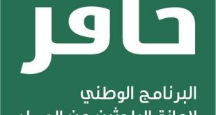 اخر اخبار حافز الصفحة الرئيسية 11 رمضان 1436