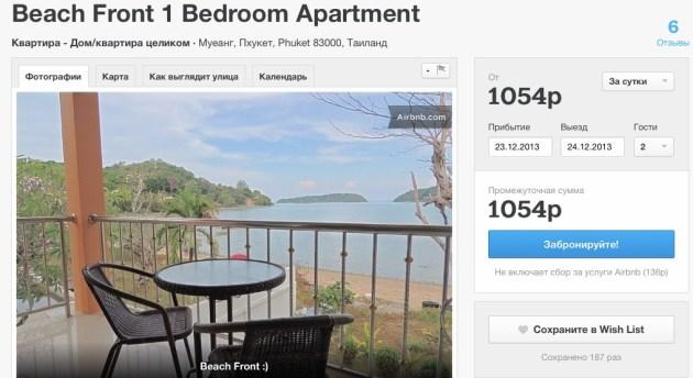 Аренда жилья на Airbnb