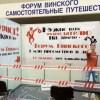 Будущее туризма в России и туристическая выставка в Москве 2014