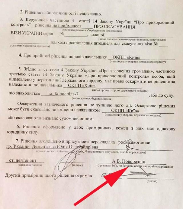 Въезд в Украину для россиян