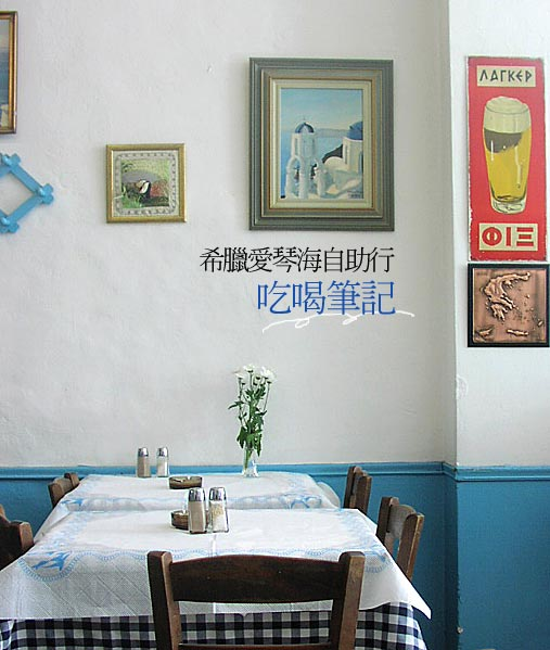聖多里尼餐廳Santorini-restaurant