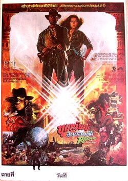 Small Of Raiders Of The Lost Ark Poster