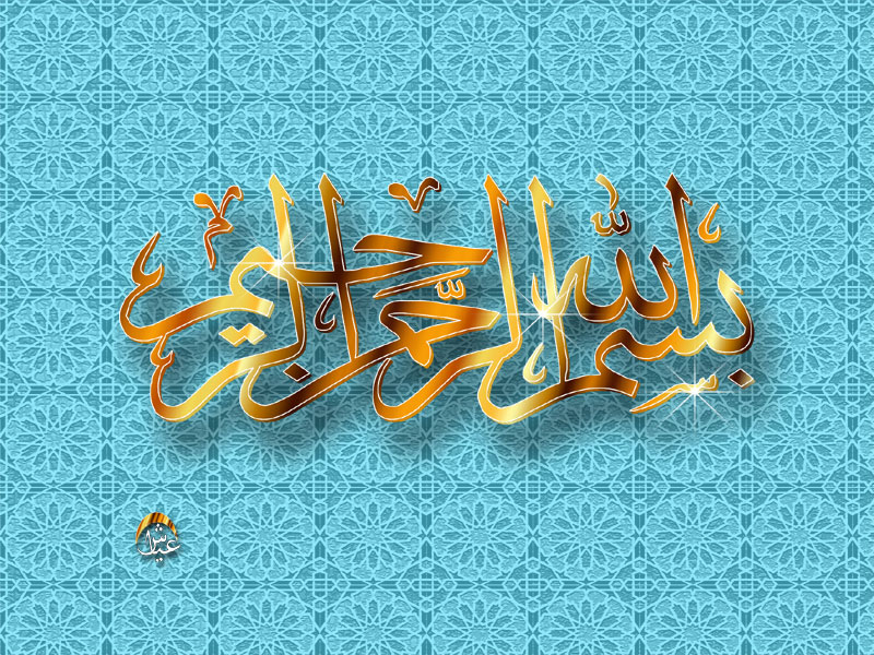 In The Name Of Allah By AYYASH - Allah Wallpaper - in the name of allah