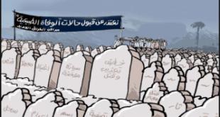 كاريكاتير العراق الجديد