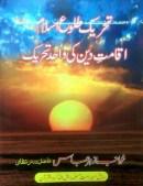 tehreek-tolu-islam-iqamat-deen-ki-wahid-tehreek
