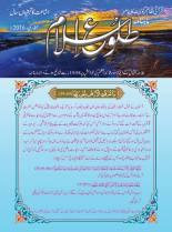 tolu-e-islam-januray-2016-1