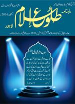 tolu-e-islam-october-2016-cover