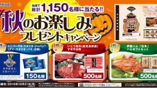 【終了】2016/10/31伊藤ハム秋のお楽しみプレゼントキャンペーン