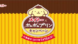 【終了】2017/1/15メイトー×ポムポムプリンキャンペーン