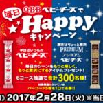 【終了】2017/2/28六甲バター Q・B・Bベビーチーズで毎日Happyキャンペーン