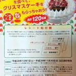 【終了】2016/11/30ライフコーポレーション×ミツカン金のつぶorくめ納豆 クリスマスケーキプレゼント