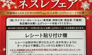 【終了】2016/12/31ライフコーポレーション×ネスレフェア