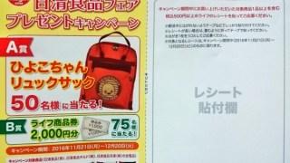 【終了】2016/12/20 ライフ首都圏×日清食品 日清食品フェアプレゼントキャンペーン