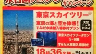 【終了】2017/2/28ライフ首都圏 永谷園フェアプレゼントキャンペーン