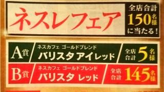 【終了】2017/2/28ライフコーポレーション ネスレフェア