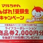 【終了】2017/2/28ライフコーポレーション・東洋水産 マルちゃん がんばれ!受験生キャンペーン