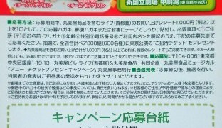 【終了】2017/3/31ライフ(首都圏)&丸美屋食品 丸美屋食品ミュージカル アニーチケットプレゼントキャンペーン