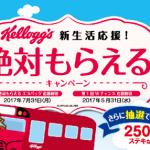 【終了】2017/7/31ケロッグ 新生活応援!絶対もらえるキャンペーン