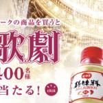 【終了】2017/5/31キング醸造 宝塚歌劇ご招待キャンペーン2017