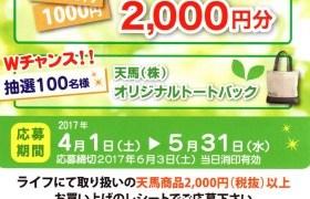 【終了】2017/6/3ライフコーポレーション&天馬 スプリングキャンペーン