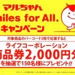 【終了】2017/4/30(株)ライフコーポレーション(首都圏)・東洋水産(株) マルちゃん Smiles for All.キャンペーン