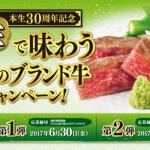 【終了】2017/9/30エスビー食品 S&B本生30周年記念 本生で味わう全国のブランド牛キャンペーン!