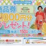 【終了】2017/5/31ライフ×クレハ 商品券2000円分プレゼント!