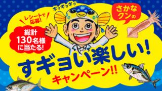 【終了】2017/7/10ヤマサ醤油 すギョい楽しい!プレゼントキャンペーン