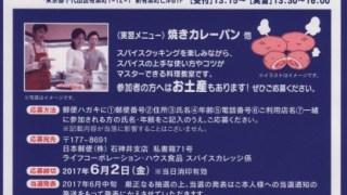【終了】2017/6/2ライフコーポレーション・ハウス食品 スパイスカレッジ ッキングセミナーご招待