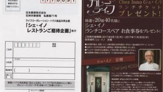 【終了】2017/5/16ライフコーポレーション・ハウス食品 カレーライフ シェ・イノ ランチチケットプレゼント!