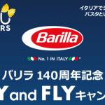 【終了】2017/7/14バリラ 140周年記念 BUY and FLYキャンペーン FLYコース