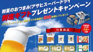 【終了】2017/7/7紀文 初夏のおつまみ!アサヒスーパードライ鮮度ギフトプレゼントキャンペーン