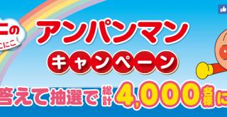 【終了】2017/8/31池田模範堂 ムヒのみんなにこにこ アンパンマンキャンペーン