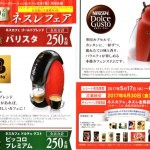 【終了】2017/6/30ライフコーポレーション&ネスレ日本 ネスレフェア