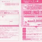 【終了】2017/6/30イオンマーケット×はくばく×大塚食品 主食を見直そう!健康ごはんキャンペーン