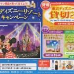 【終了】2017/7/7キッコーマン 2017 東京ディズニーリゾートキャンペーン(実施店:イオンマーケット)