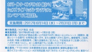 【終了】2017/7/31ライフコーポレーション×AGF ホテルインターコンチネンタル東京ベイ シェフズライブキッチン ランチブッフェご招待!